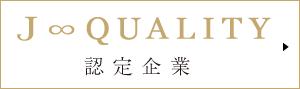 J QUALITY認定企業