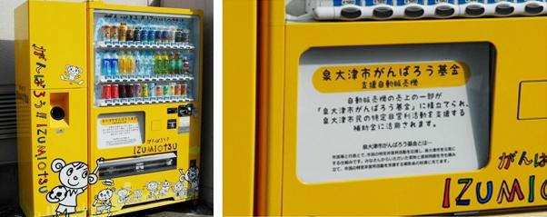 vendingmachine
